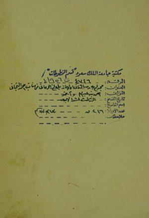 بلوغ الاماني في مناقب احمد التيجاني