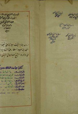 مجموع به 7 رسالة اولها : بنت الشيخ عبدالباقي