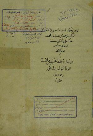 كتابين اولهم : تاريخ مكة المشرفة (بالتركية)