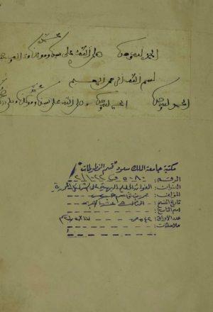 الفوائد الجليلة البهية على شمائل المحمدية للترمذي