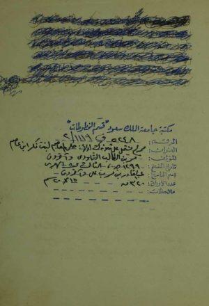 مجموع يشتمل على ثلاثة كتب أولها : حلي المعاصم لبنت فكر ابن عاصم
