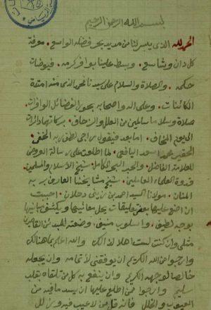 التحفة المرضية لحل ألفاظ الرسالة العروضية لابن زينى دحلان