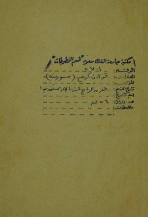 قرآن كريم سورة منه