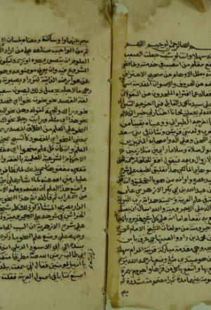 هداية رب البريةلحل تراكيب الشيخ خالد علي الاجرومية