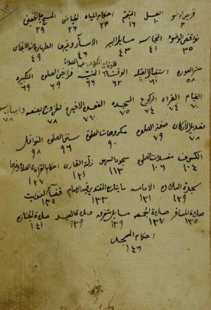 غنية المتصلي شرح منية المصلي للكاشغري ـ 705 هـ
