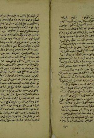 مسالك الابرار إلى أحاديث النبي المختار