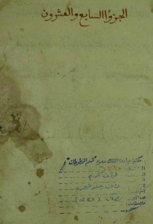 قرآن كريم ، جزء منه