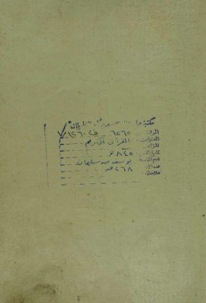 القرآن الكريمخ