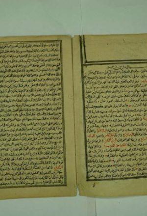هداية الأنام إلى خلاصة احكام الاسلام