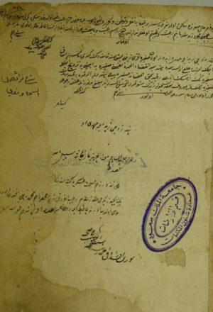 معين المفتى في الجواب على المستفتي - باللغة العربية والتركية