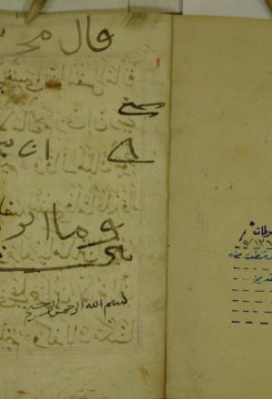قرآن كريم ، قطعة منه