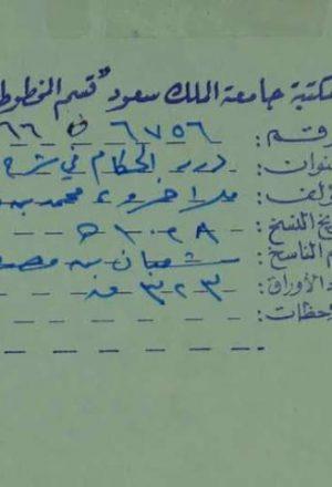درر الحكام في شرح غرر الاحكام