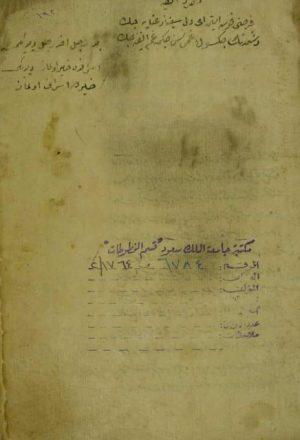 """كتاب في الوعظ والارشاد باللغة التركية"""""""""""