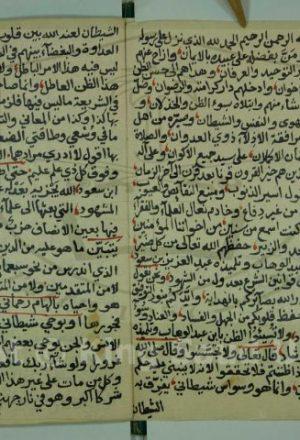 رد رسالة عبدالعزيز بن سعود التي ارسالها الى علماء الشرق والغرب