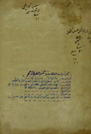كتاب في علو القران لعله اسرار القران العظيم