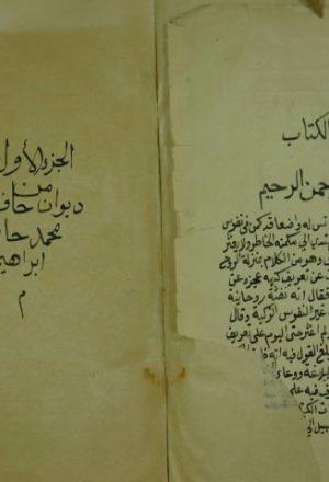 ديوان حافظ ابراهيم