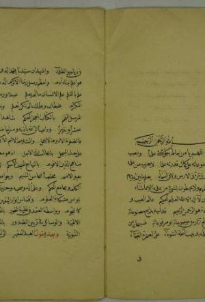 مجموع اجازتين : اجازة لمصطفى بن محمد افندي