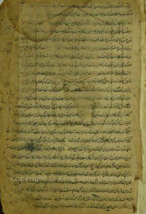 كتاب في الفقه (باللغة الفارسية)