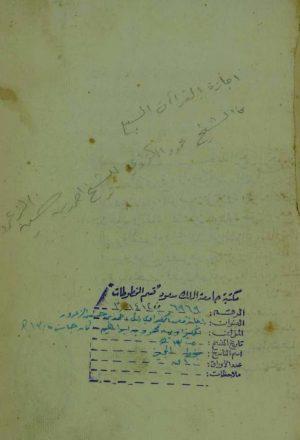 اجازة من الكيزاوي، محمود بن ابراهيم الى احمد بن حسين الزعرور
