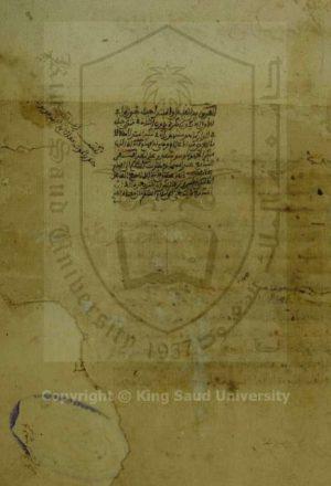 اختصار شرح خطبة الفية ابن مالك