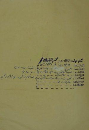 شرح الحريري على ملحة الاعراب