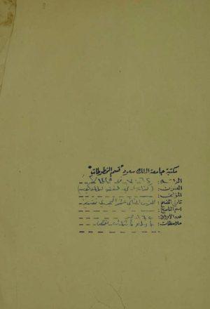 كتاب في الفقه المالكي