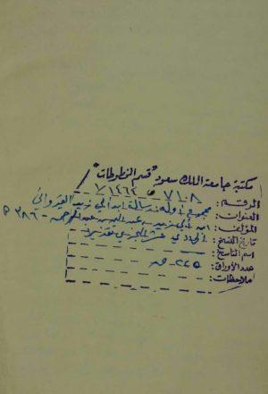 رسالة ابن ابي زيد القيرواني