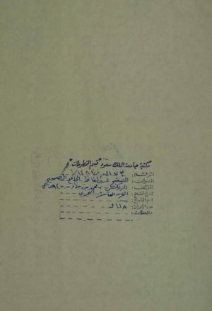 التنقيح لالفاظ الجامع الصحيح ، الزركشي ، محمد بن بهادر
