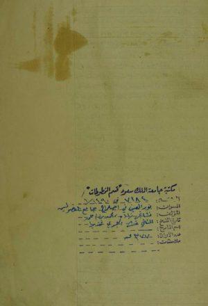 نور العين في اصلاح جامع الفصولين لابن قاضي سماونة