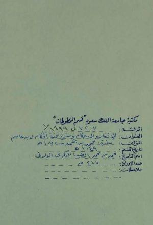 الاتقان والاحكام في شرح تحفيظ الحكام لابن عاصم