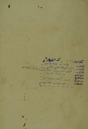 التوشيح على الجامع الصحيح