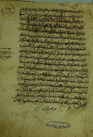 مجموع أوله : عقيدة محمد بن ابي القاسم الثوري