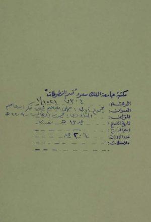 مجموع فيه كتابين اولهم : حلي المعاصم لبنت فكر ابن عاصم
