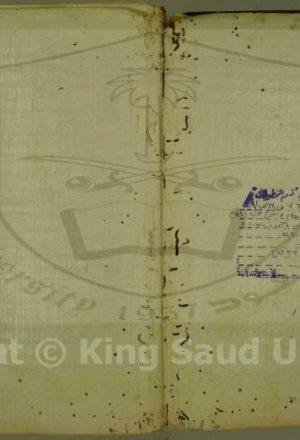 الاتقان والاحكام في شرح تحفة الحكام لابن عاصم