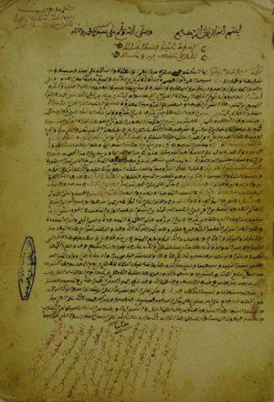مجموع في كتابين : كنز العربية في حل ألفاظ الجرومية