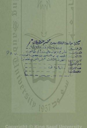 شرح ديوان علي بن ابي طالب رضي الله عنه ( باللغة الفارسية )