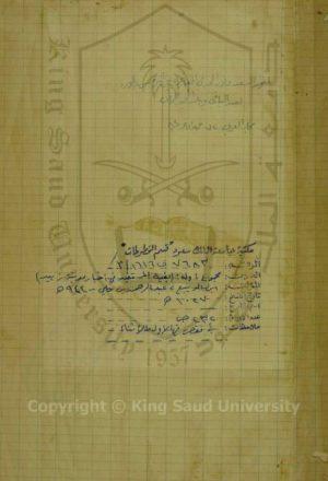 تحفة الزمن في سادات اليمين واخبار ملوكهم وامرائهم اهل السنن