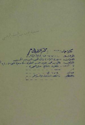 سيرة الهادي الى الحق يحيى بن الحسين 298 هـ -