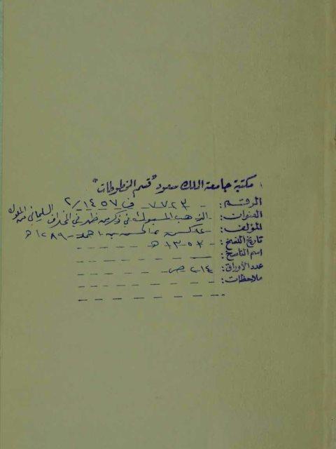 كتاب المخلاف السليماني للعقيلي