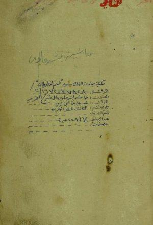 حاشية الشرقاوي على شرح التحرير للانصاري