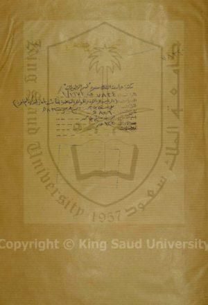 الرياض الزاهرة والجواهر الناضرة الكاشف لمعاني التذكرة الفاخرة