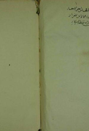 البحر الزخار الجامع لمذاهب الأمصار