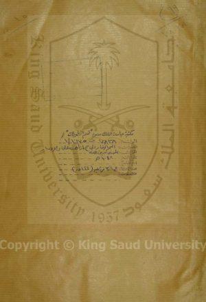 البحر الزخار الجامع لمذاهب علماء الامصار