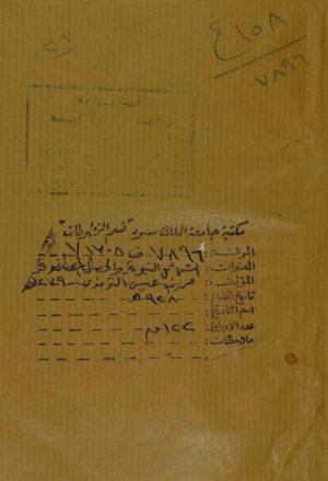 مجموع فيه 3 أولهم : رسالة في مناسك الحج