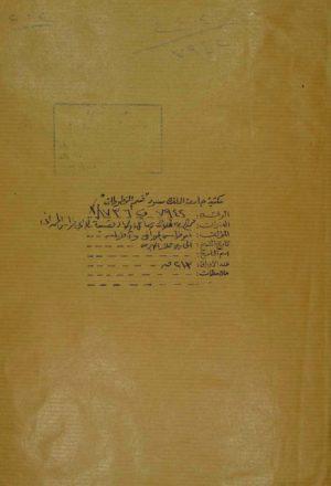 مجموع فيه 3 أولها : قصيدة لابي فراس الحمداني