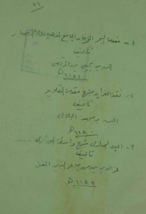 مجموع فيه 3 كتب اوله : مقدمة البحر الزخار الجامع لمذهب علماء الامصار