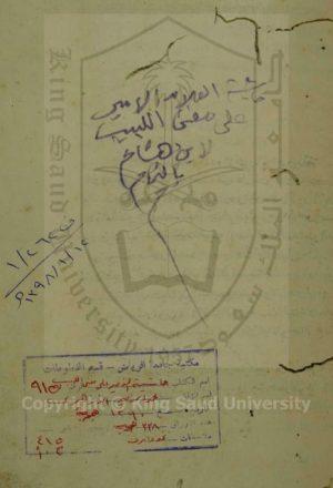 حاشية الامير على مغنى اللبيب عن كتب الاعاريب لابن هشام