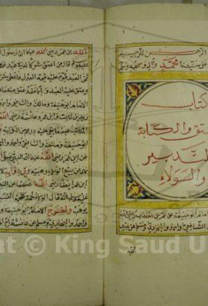 الجامع الصحيح الاسانيد المستخرج من ستة مسانيد
