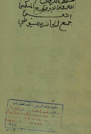 حسن المحاضرة في اخبار مصر والقاهرة