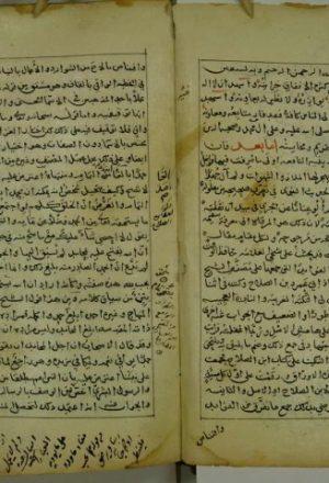 النكتب علي كتاب ابن الصلاح والفية العراقي